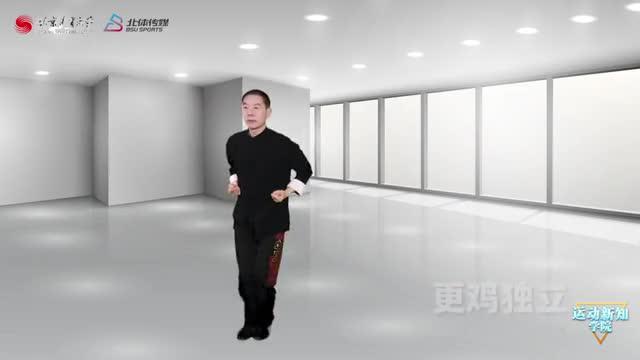 北体名师带你科学健身|十二生肖拳