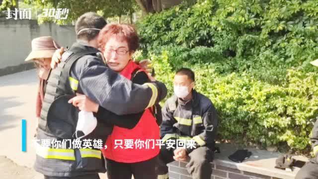泪目!西昌阿姨给消防员送饭流泪嘱咐:我们不要英雄,要你们平安回家