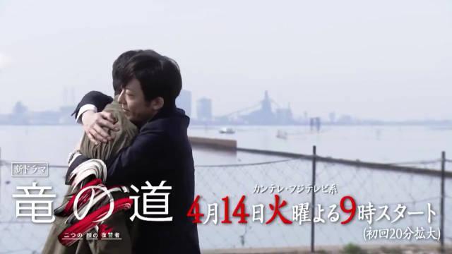 演员(40)担任主演×(39)共演的富士台火9电视连续剧『龙道