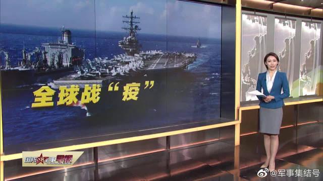 军事专家张军社:病毒扩散对美军战备行动造成严重影响!
