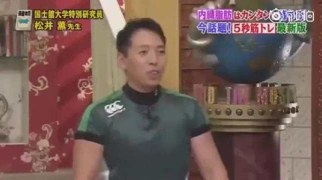 日本5秒锻炼法消除小肚腩