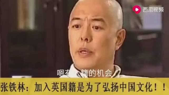 张铁林:加入英国籍是为了弘扬中国文化