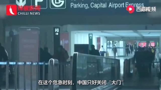 """危急时刻,中国只好关闭""""大门"""",西方记者有疑问,耿爽亲自解释"""