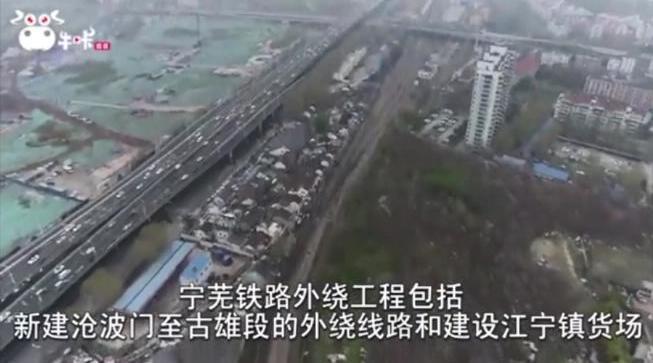 宁芜铁路外绕工程确定多重利好跟你有关!