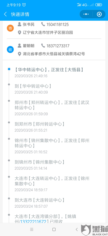 黑猫投诉:百世快递6天没有物流动态,网点找不到货物,客服不回复不处理