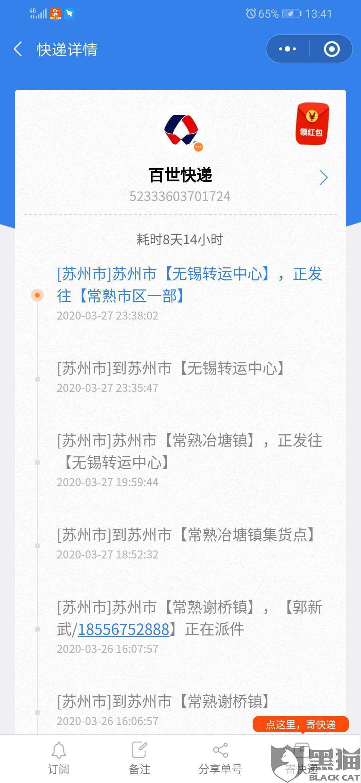 黑猫投诉:百世快递物流严重延误 客服拖延时间