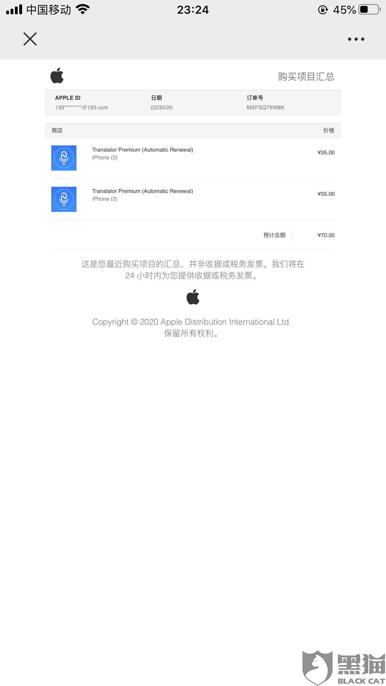 黑猫投诉:Translator Premium翻译官app绑架式消费