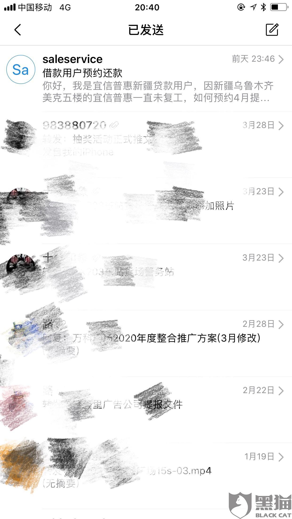 黑猫投诉:无法联系预约宜信普惠一线公司可能导致我多掏3800元/月利息