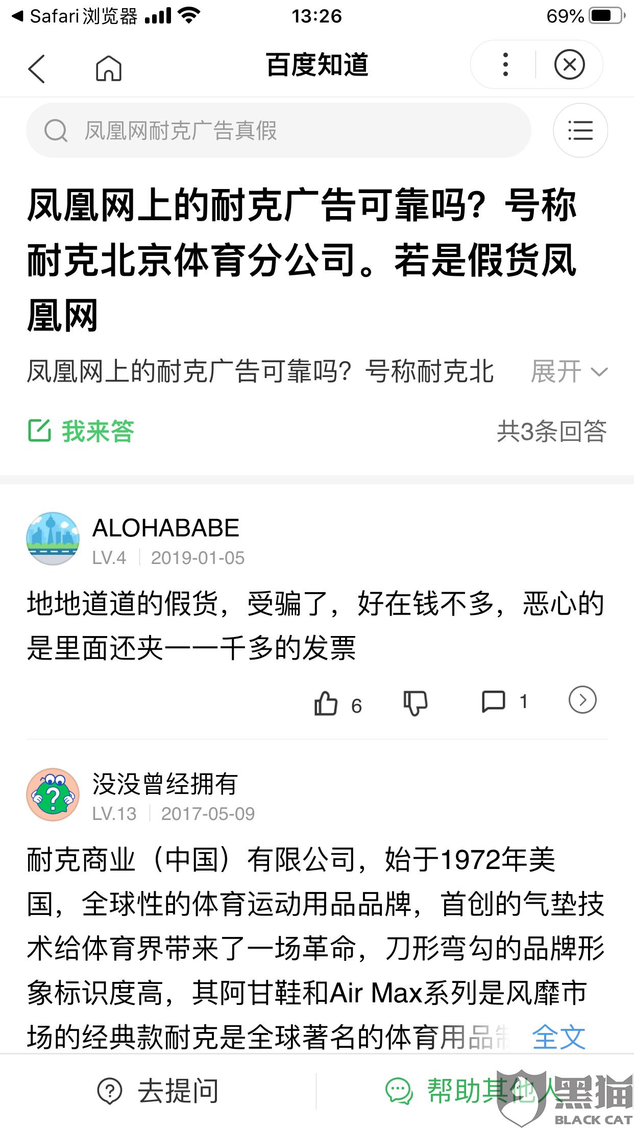 黑猫投诉:凤凰网官网耐克虚假广告欺骗消费者