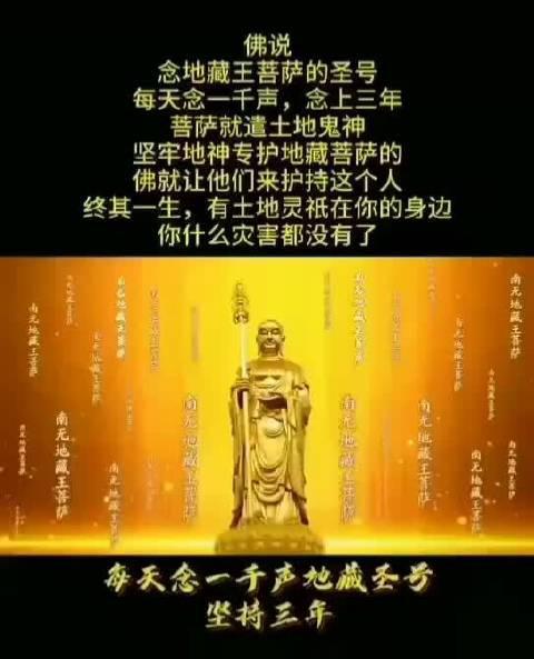 在末法时代,地藏法门对娑婆世界的众生摄受力最大,因缘最深