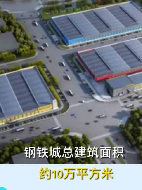 温州青山钢铁城开工奠基打造千亿级不锈钢产业集群