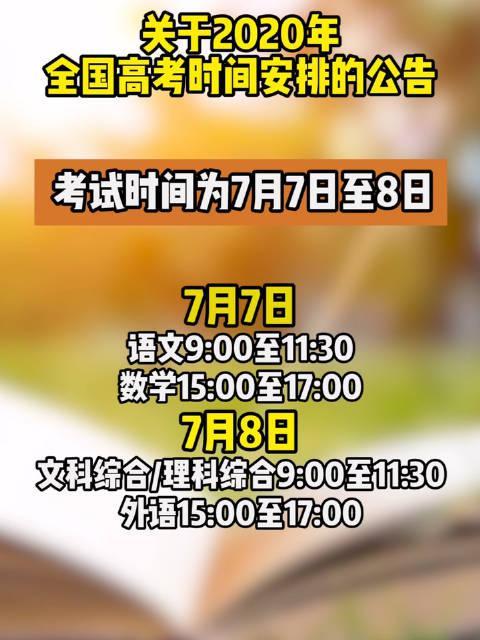 浙江2020年高考确认延期一个月,考试时间为7月7日至8日