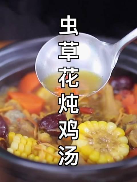 潮汕农民阿伟:虫草花炖鸡汤