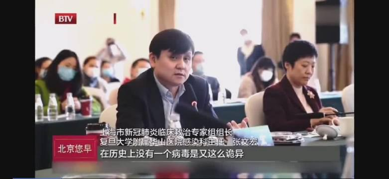 张文红宏教授说历史上没有一个病毒像新冠病毒这样诡异