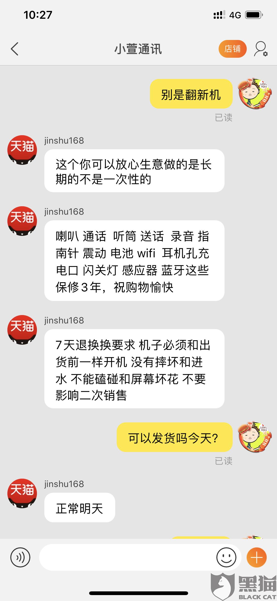 黑猫投诉:淘宝天猫店小萱通讯欺骗消费者出售假货