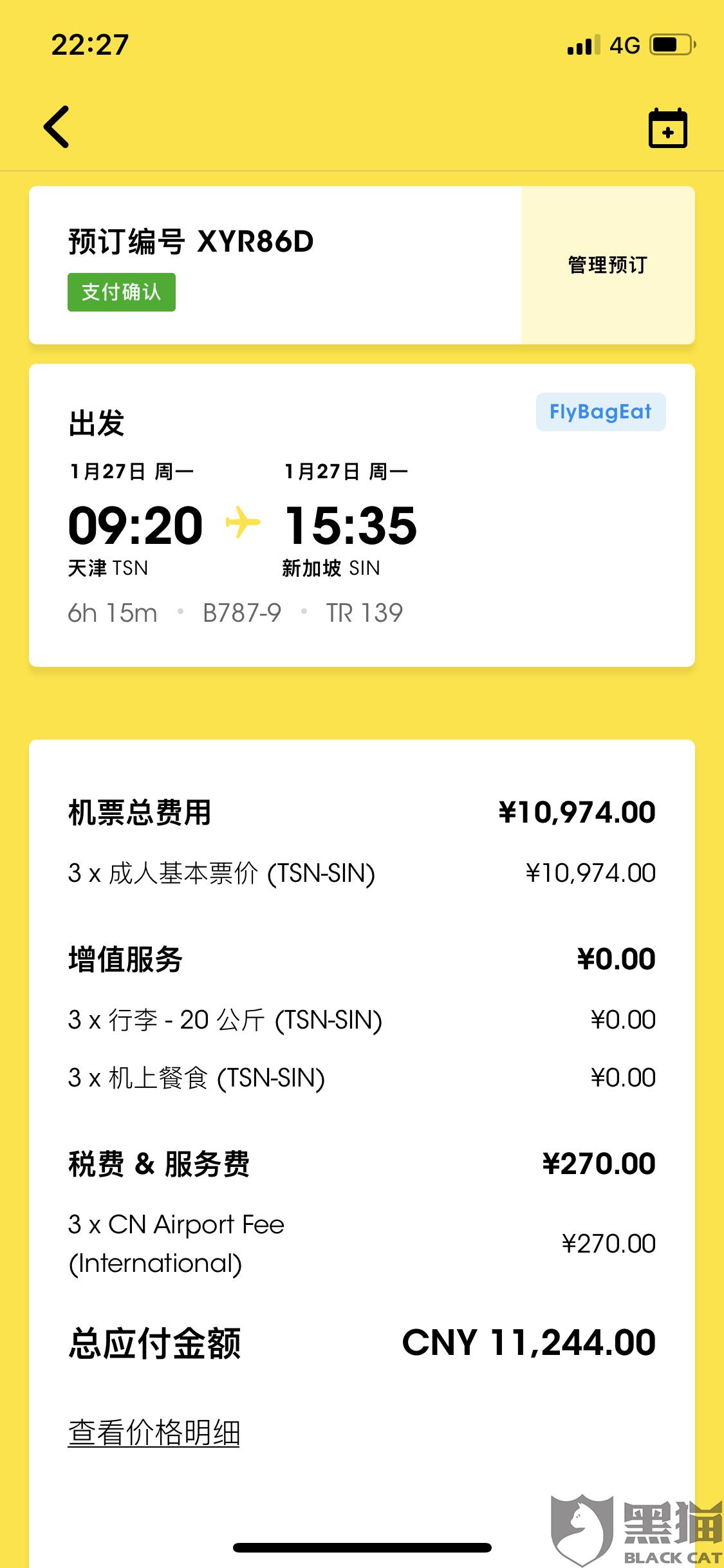 黑猫投诉:春节前购买酷航机票,疫情酷航政策全额退款,过了两个多月却没有处理