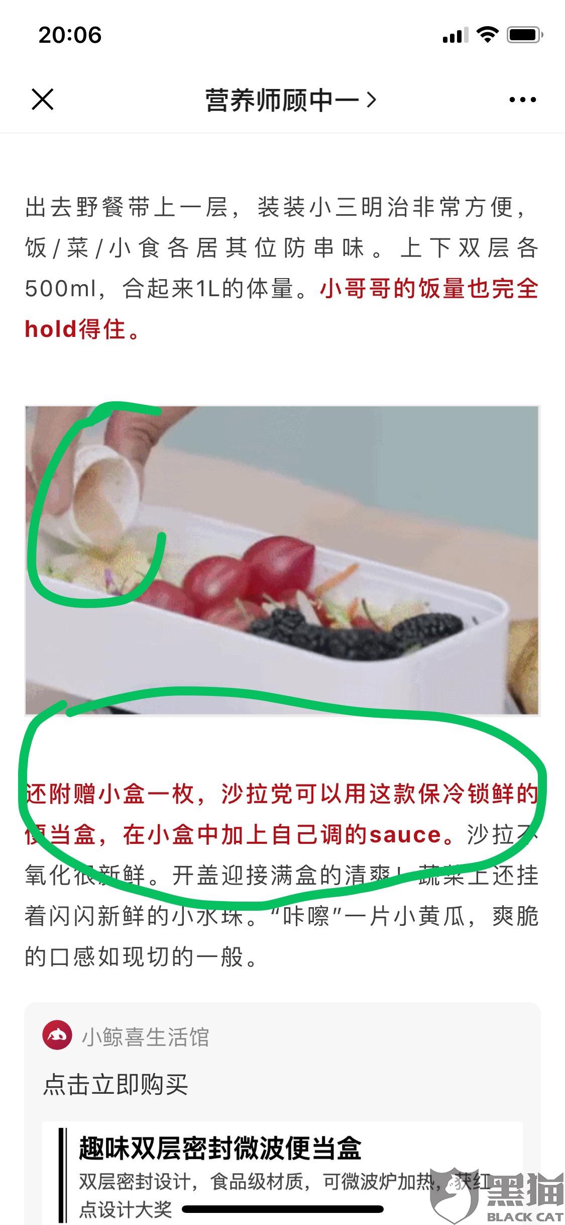 黑猫投诉:营养师顾中一公众号推送售卖的饭盒虚假宣传,不发赠品