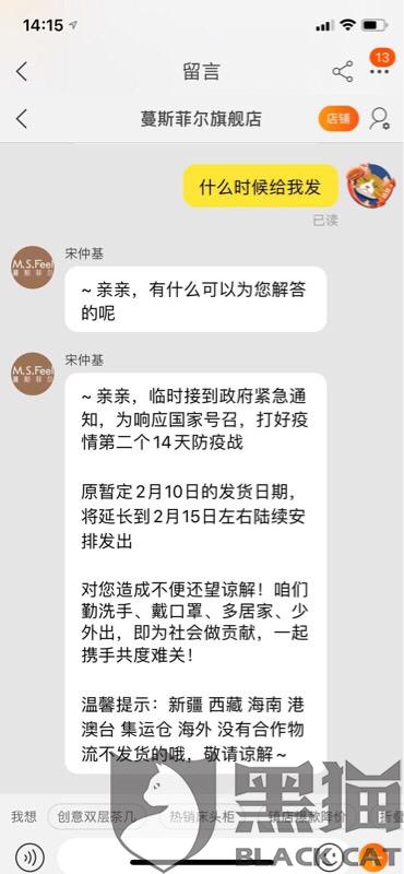 黑猫投诉:淘宝蔓菲斯天猫旗舰店无货不发货