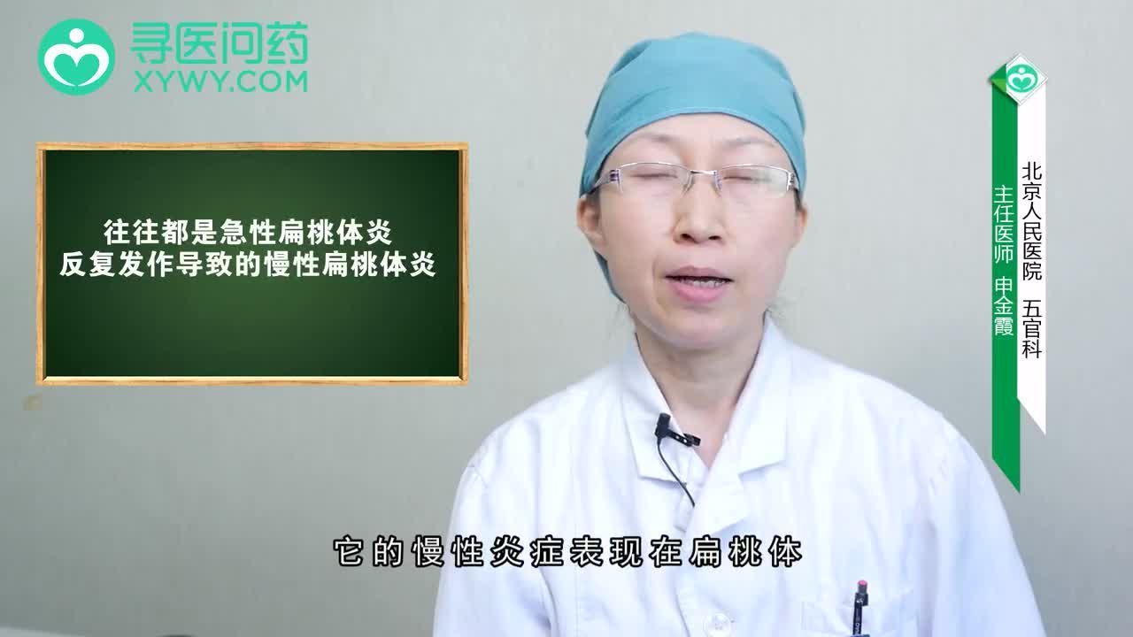 什么是慢性扁桃体炎