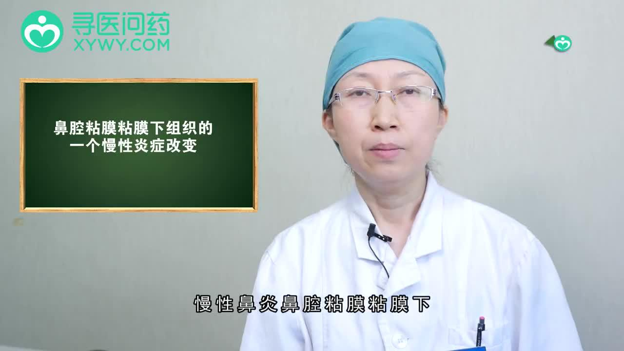 什么是慢性鼻炎