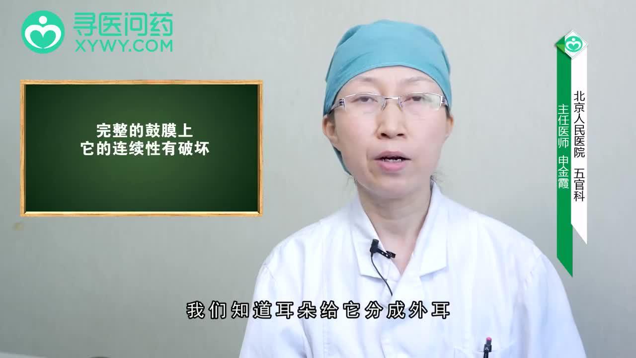 什么是耳膜穿孔