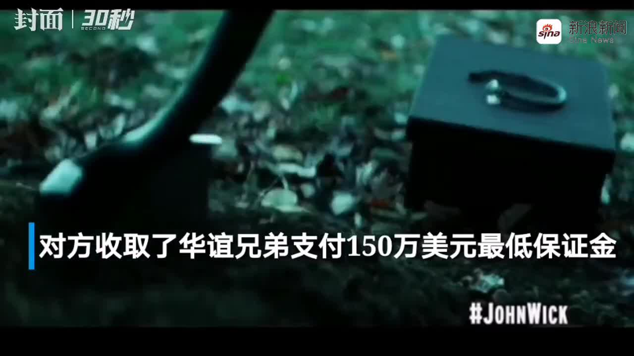 30秒丨《疾速追杀》制片公司被勒令向华谊兄弟支付240万美元欠款