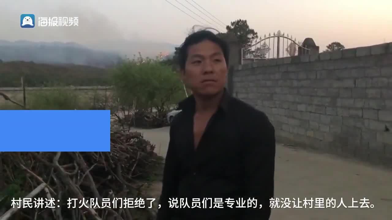 海报直击|当地村民曾想帮忙,但牺牲的打火队员们将危险留给了自己