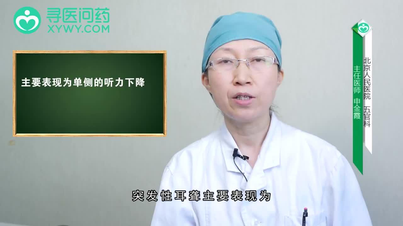 什么是突发性耳聋