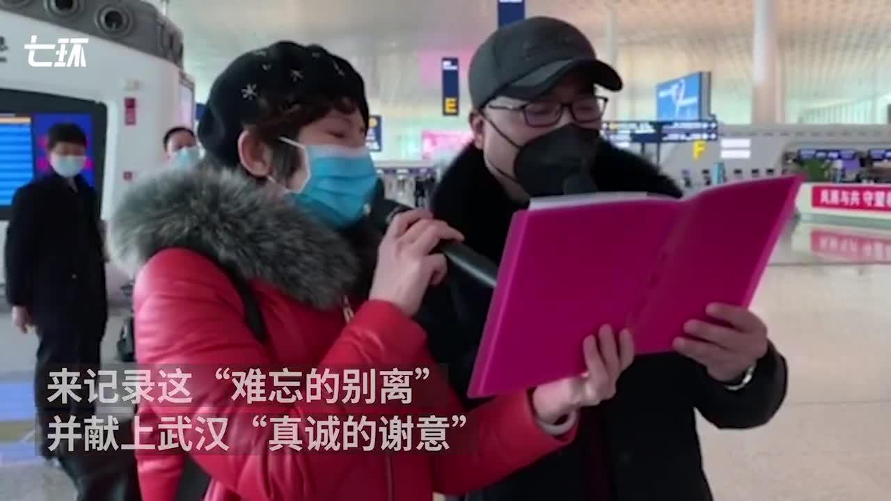 武汉教师机场朗诵,送别援鄂上海医疗队