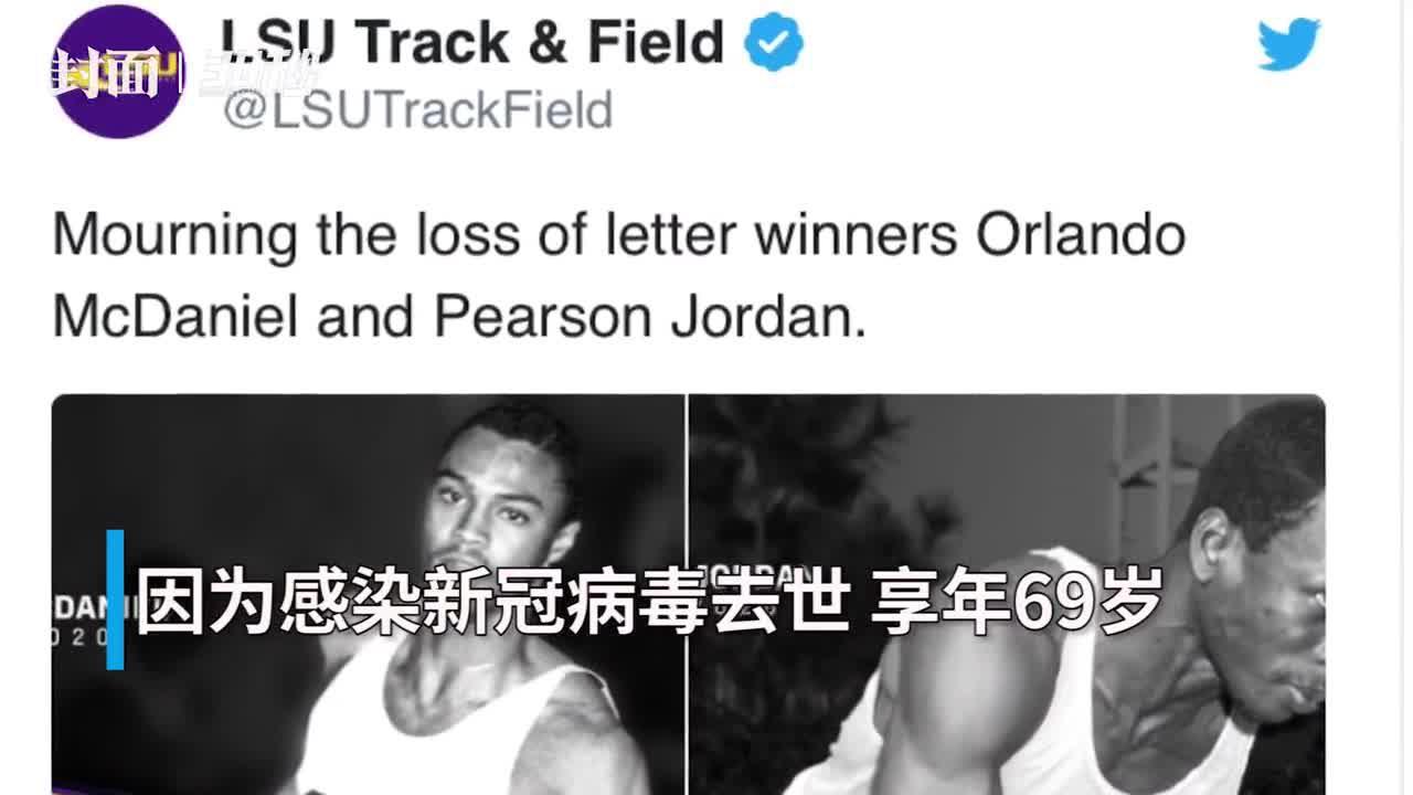 30秒 |巴巴多斯田径名宿去世 第一位因感染新冠病毒去世的奥运选手