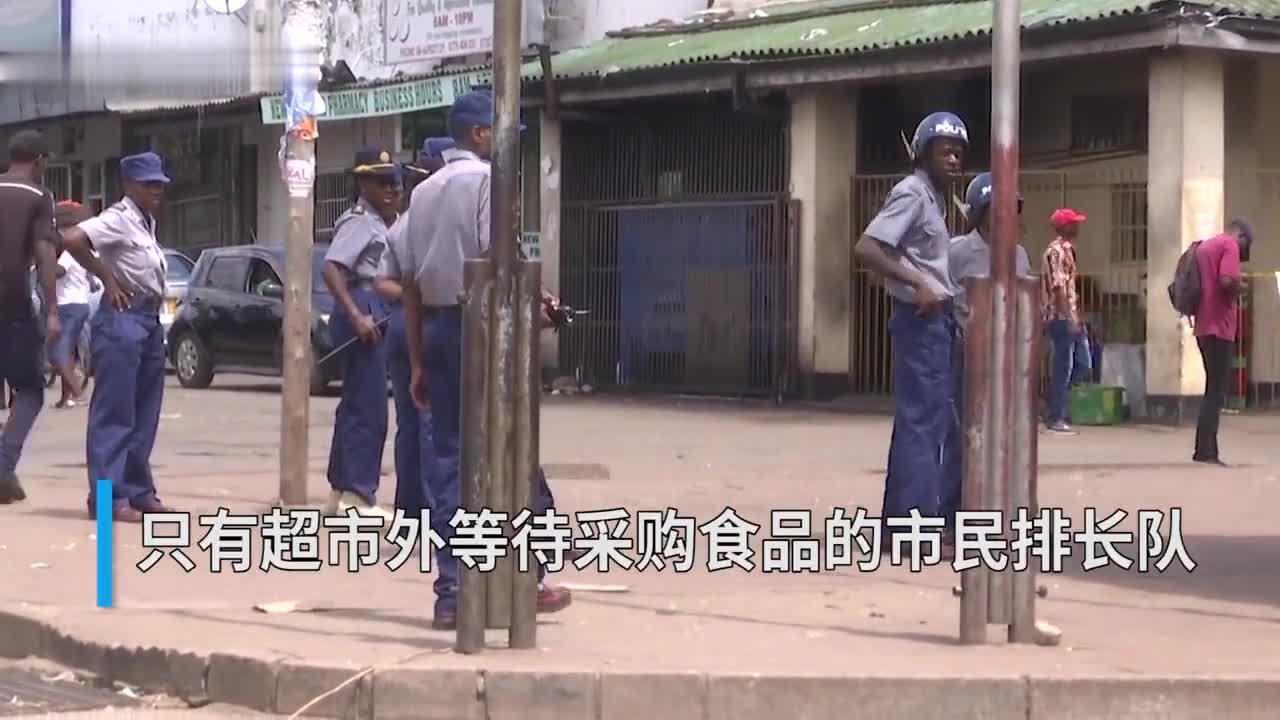 视频—津巴布韦全国封禁首日!市民超市外排长队 警方出动维持秩序