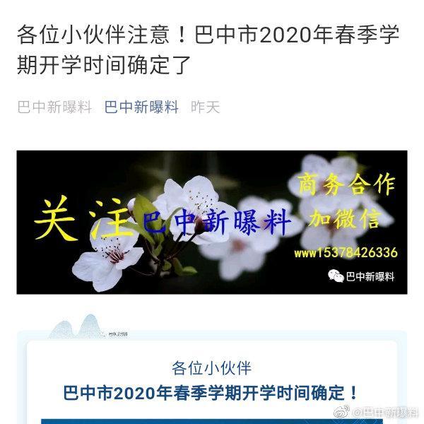 各位小伙伴注意!巴中市2020年春季学期开学时间确定了@QQ浏览器