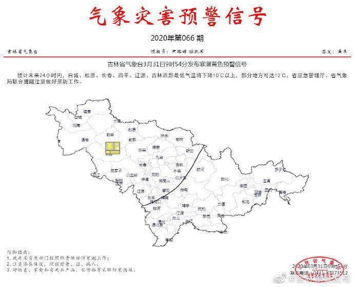 吉林省气象台3月31日9时54分发布寒潮黄色预警信号