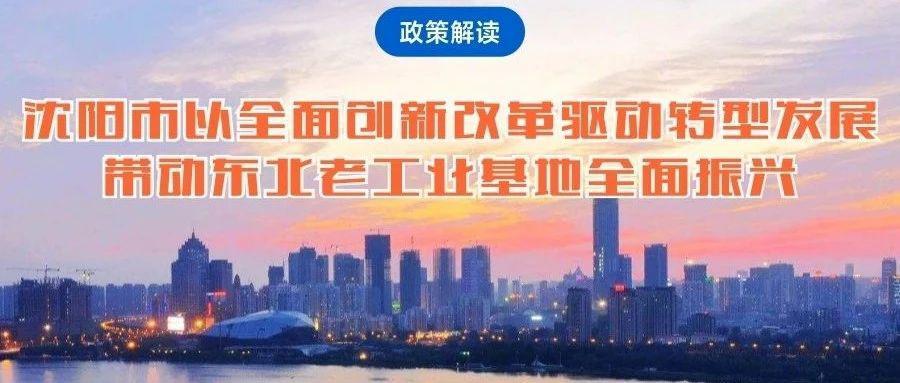 沈阳市以全面创新改革驱动转型发展带动东北老工业基地全面振兴
