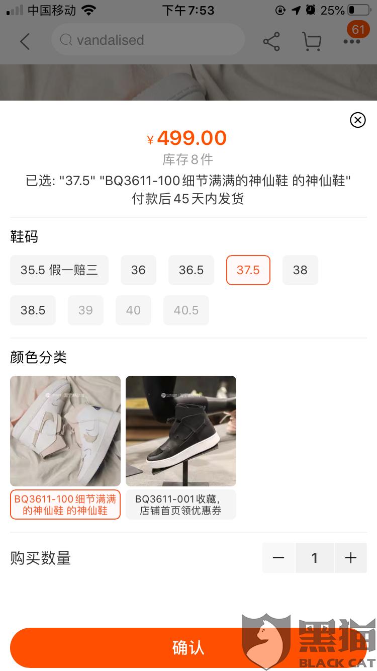 """黑猫投诉:淘宝""""HOPE 运动家 正品推荐""""店铺因为鞋子涨价拒绝发货"""