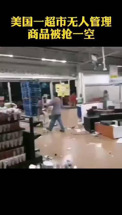 美国疫情美国一超市无人管理被抢一空现场军警视若无睹…