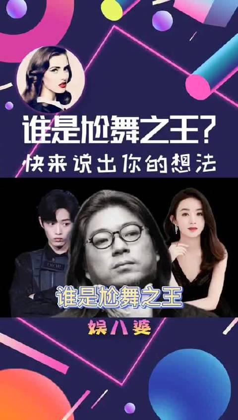 赵丽颖高晓松肖战,谁是真正的尬舞之王?