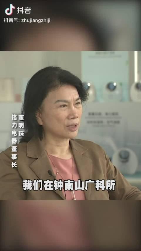 格力电器董事长董明珠携新型空气净化器助力疾控