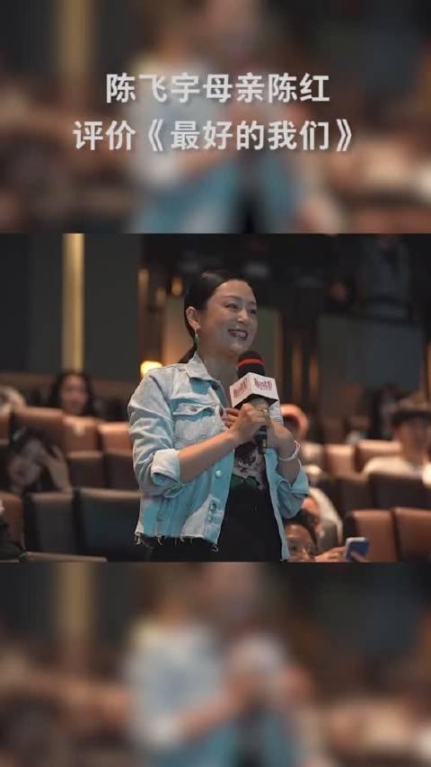陈飞宇妈妈陈红看完电影《最好的我们》后
