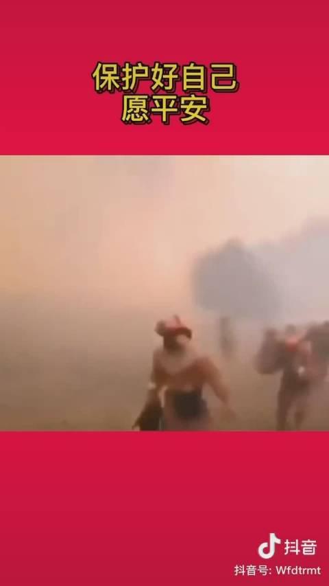 蔓延太快,消防员紧急后撤,保护好自己,愿平安🙏🙏