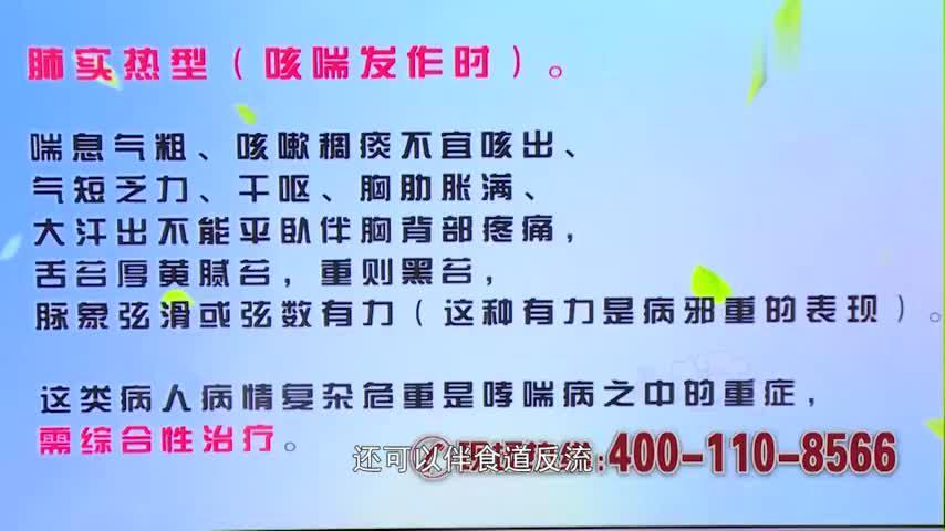 60岁赵先生患哮喘多年,夜间一直睡不好,一碗汤药拯救了他