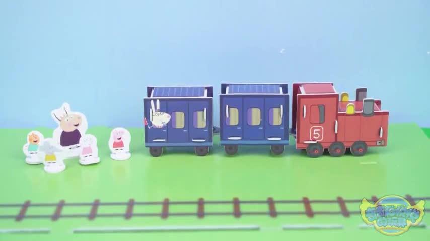 小猪佩奇立体拼插书!坐着火车去旅行