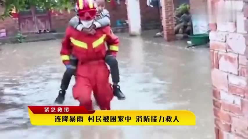 南阳连降暴雨,村民被困家中,被救时身穿睡衣