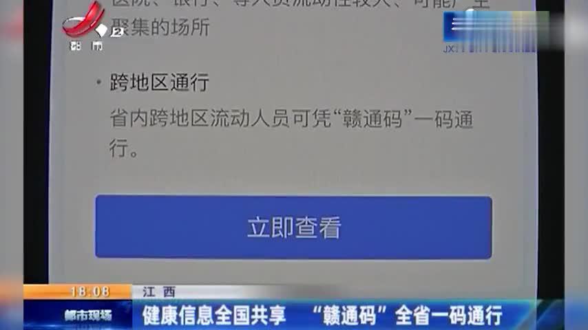 """江西:健康信息全国共享""""赣通码""""全省一码通行"""