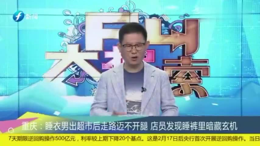 重庆:睡衣男出超市后走路迈不开腿,店员发现睡裤里暗藏玄机!