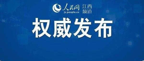 一江西籍男子在广州确诊 行动轨迹公布
