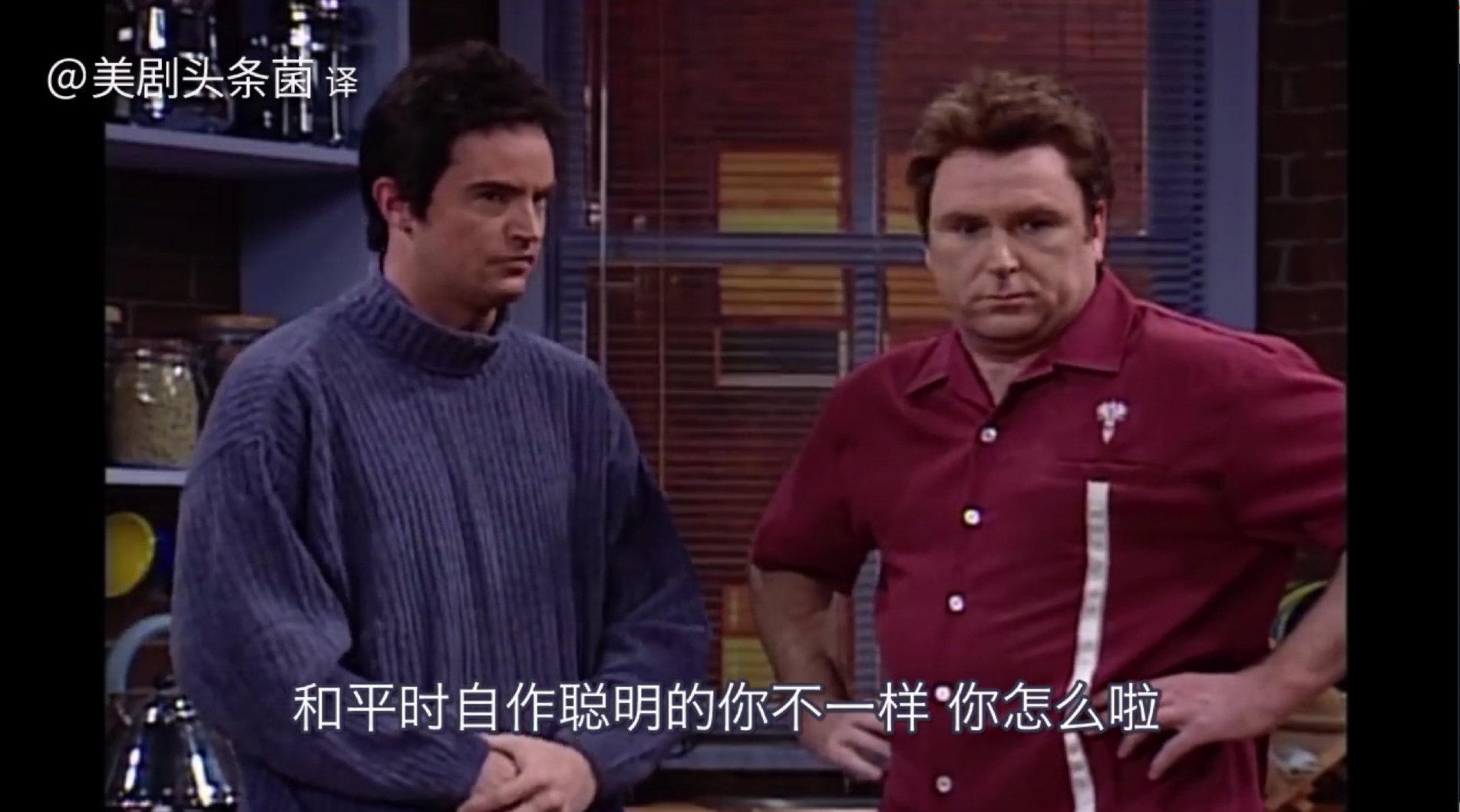"""""""小钱钱""""演破产版《老友记》"""