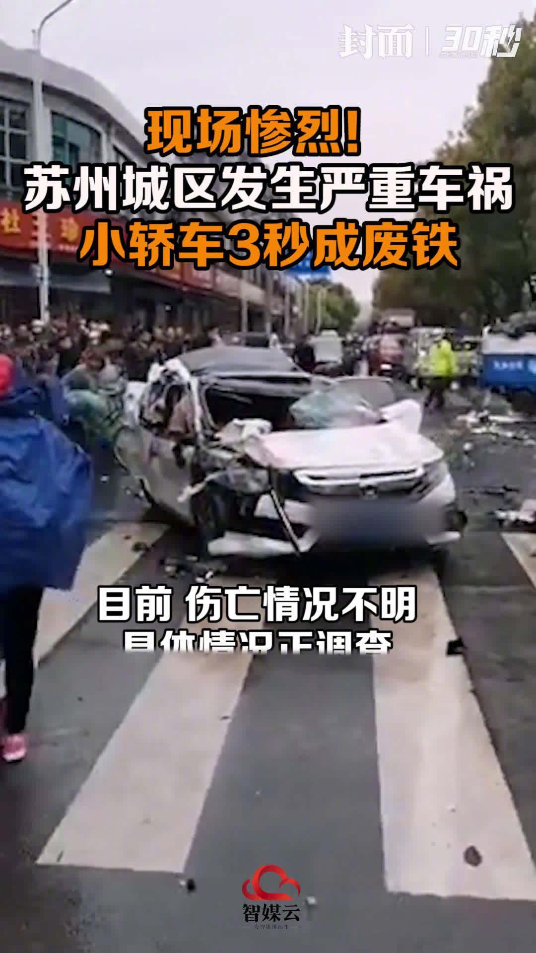 惨烈!苏州黄埭发生严重车祸小轿车3秒成废铁