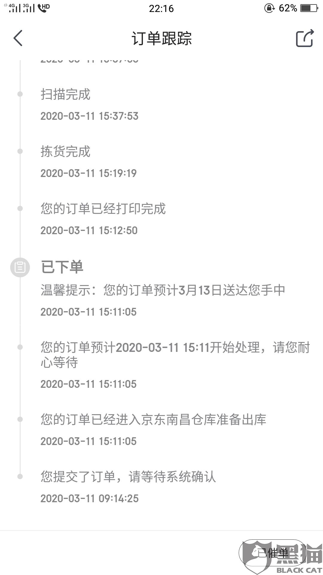 黑猫投诉:惠普京东自营旗舰店