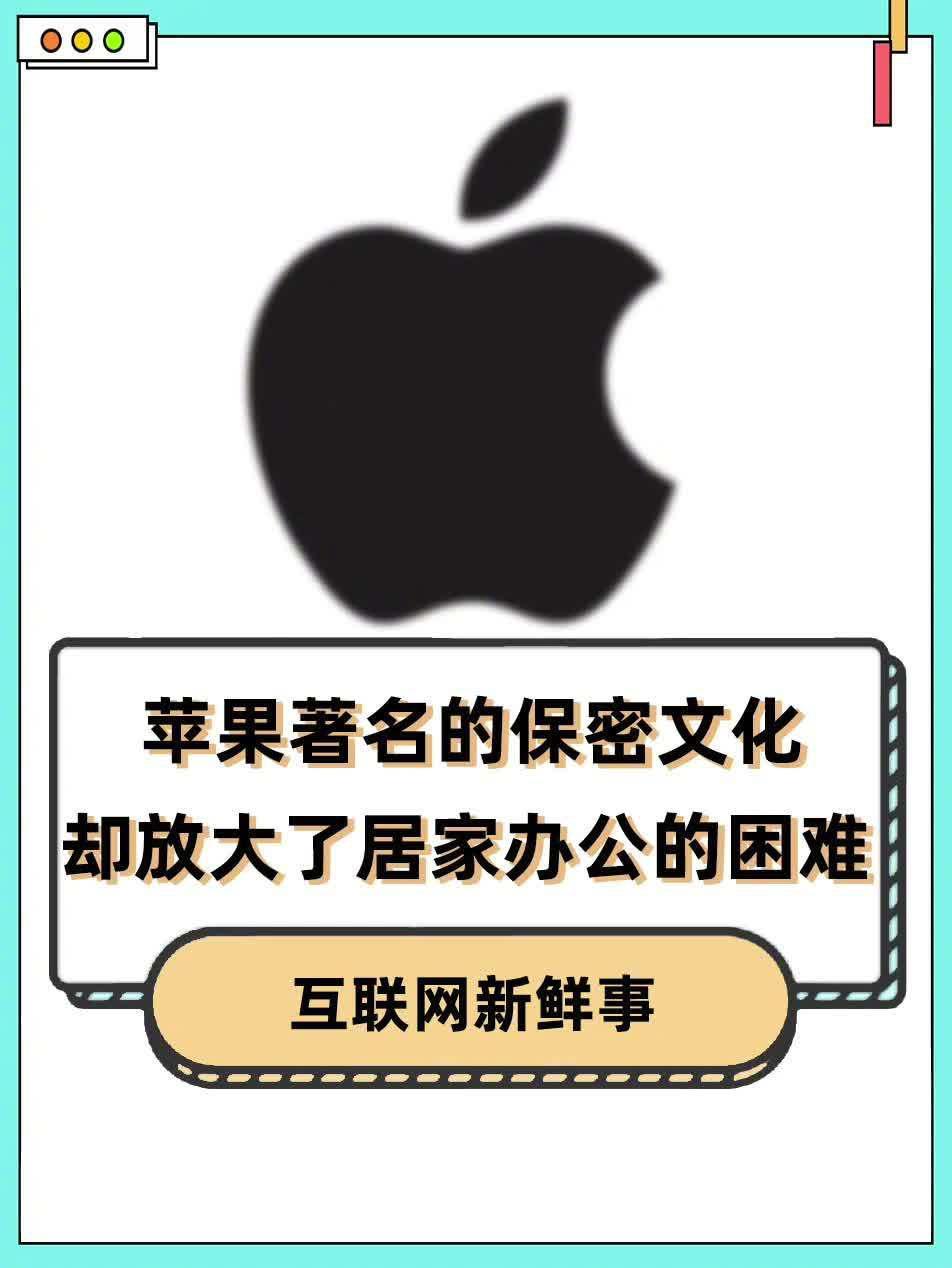 苹果保密政策加大居家办公难度,但苹果仍在开发低价版iPad